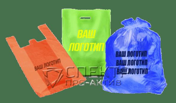 Полиэтиленовые пакеты с логотипом на заказ